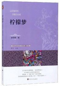 浙江少年文学新星丛书(第五辑):柠檬梦