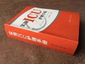 实用ICU护理手册(软精装)