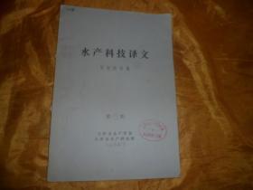 油印本《水产科技译文 罗非鱼专辑 第5期》