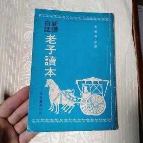 新译白话老子读本