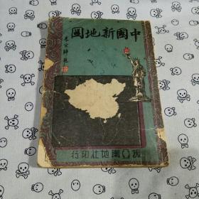 中国新地图 中华民国版(初中高小适用)