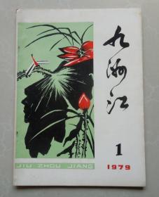 九洲江(创刊号)1979年