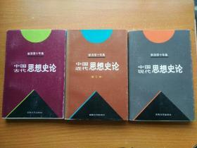 李泽厚十年集 第三卷 上中下