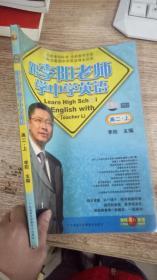 跟李阳老师学中学英语高二上