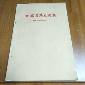 世界名菜大词典