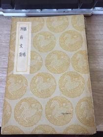 丛书集成初编(2406)骚略--所南文集