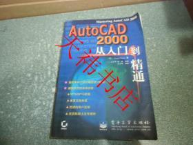 AutoCAD 2000从入门到精通