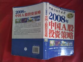 踏遍青山牛未老2008年《中国A股投资策略》