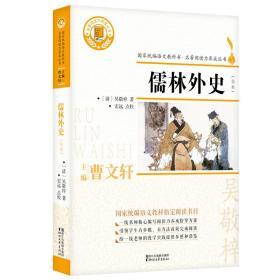 (正版)名著阅读力养成丛书:儒林外史·全本