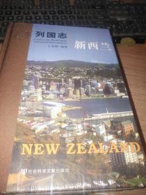 列国志 -新西兰