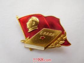 """毛主席像章 (铝制) 保真包老,正面毛主席头像 +图案 毛泽东选集""""红旗形状"""" ,背面:广州东升社。详见书影。尺寸 斜角最大直径:3.3厘米只发快递"""