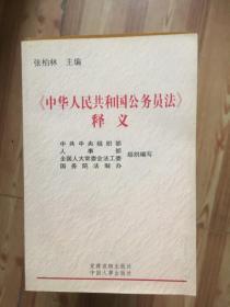 《中华人民共和国公务员法》释义(修订本)