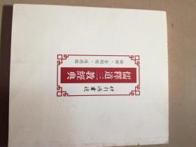 儒释道三教经典 ---- 论语 金刚经 道德经。架上