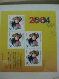 2004-1T甲申年猴赠送小版张(黄猴小版)