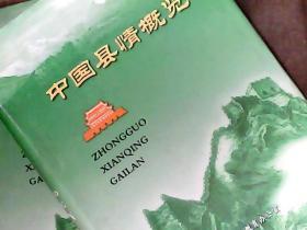 中国县情概览  硬精装  全三册 品相好 重10公斤
