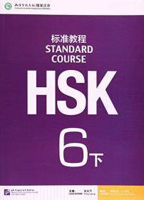 MPR:HSK标准教程6(下)