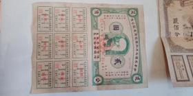 中华苏维埃共和国经济建设公债    貮圆     1931年