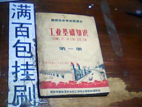文革课本 南京市中学试用课本 工业基础知识第一册 有主席像