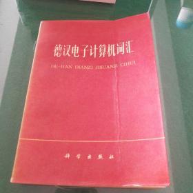 德汉电子计算机词汇科学出版社32开363页有新华书店售书章封面有条折痕,内文有泛黄