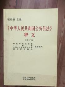 《中华人民共和国公务员法》释义 修订本