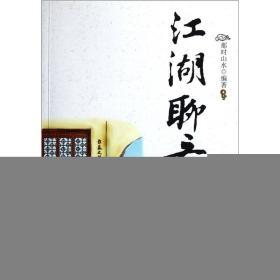 江湖聊斋(骗子骗术卷)