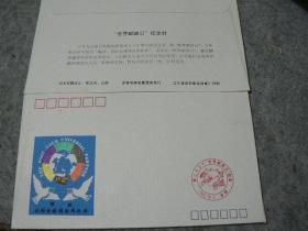 世界邮政日 纪念封 两枚合售