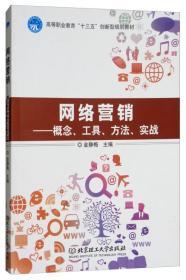 网络营销--概念工具方法实战 金静梅 北京理工大学 2018-01-01 9787568249003