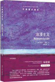 牛津通识读本:浪漫主义