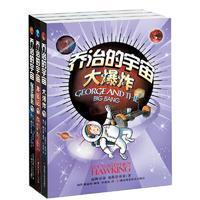 全3册 乔治的宇宙     9787535775863