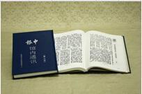 民国珍稀期刊—实业金融 1册   1E07c