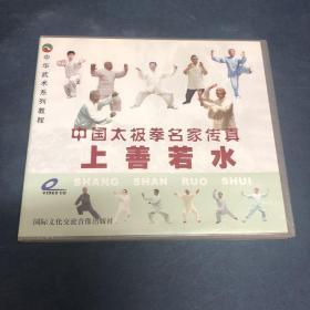 CD 中国太极拳名家传真 上善若水 CD