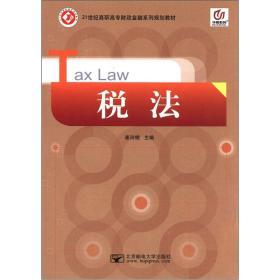 税法(2018年修订)