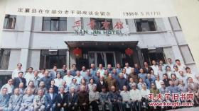 定襄县在京部分老干部座谈会留念1988年5月17日