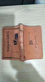 民国37年:白话注释唐诗三百首读本(全)