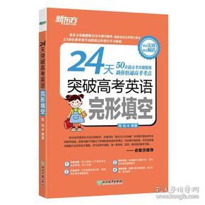 24天突破高考英语完形填空