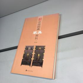 中国明清家具赏玩2 【一版一印 9品 +++ 正版现货 自然旧 多图拍摄 看图下单】