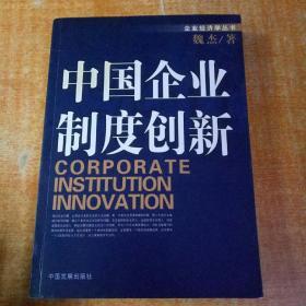 中国企业制度创新