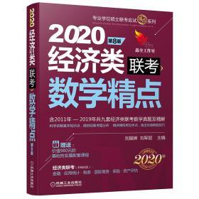 2020机工版精点教材经济类联考数学精点第8版(含2011年至2019年共九套经济类联考数学)