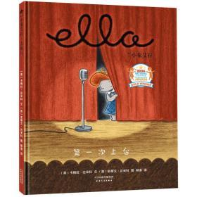 美国国家育儿出版物金奖绘本:小象艾拉逆商教育绘本·第一次上台