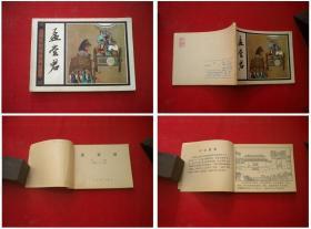 《孟尝君》,64开任建国绘,人美1982.5一版一印,671号,连环画