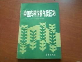 中国农林作物气候区划 一版一印 2200册