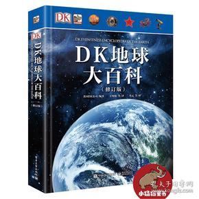 DK地球大百科