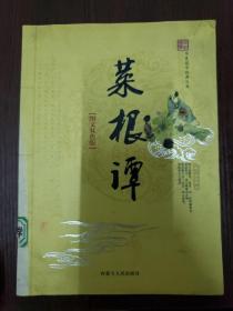 华夏国学经典丛书:菜根谭(图文双色版)