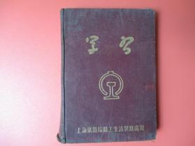 早期日记本:上海铁路局职工生活供应处制【有毛像】【一半空白】