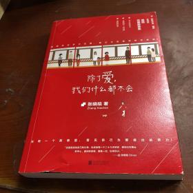 除了爱,我们什么都不会:《女王乔安》作者张晓晗首部恋爱故事集