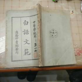 中等学校用共四册第一册《白话文范》