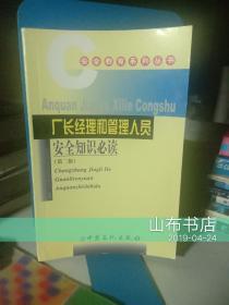 安全教育系列丛书:厂长经理和管理人员安全知识必读(第二版)