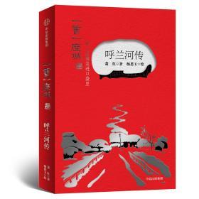 呼兰河传(插图版)/一书一座城系列