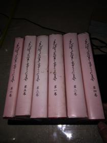 《毛泽东军事文集》全六册 军事科学出版社出版 1993年12月1版1印 馆藏 品佳(32开硬精装)精装的发行量仅3000册