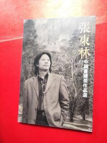 张东林中国画获奖作品选